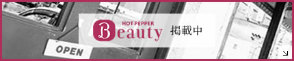 HOT PEPPER Beauty掲載中